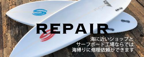 サンサーフボード修理